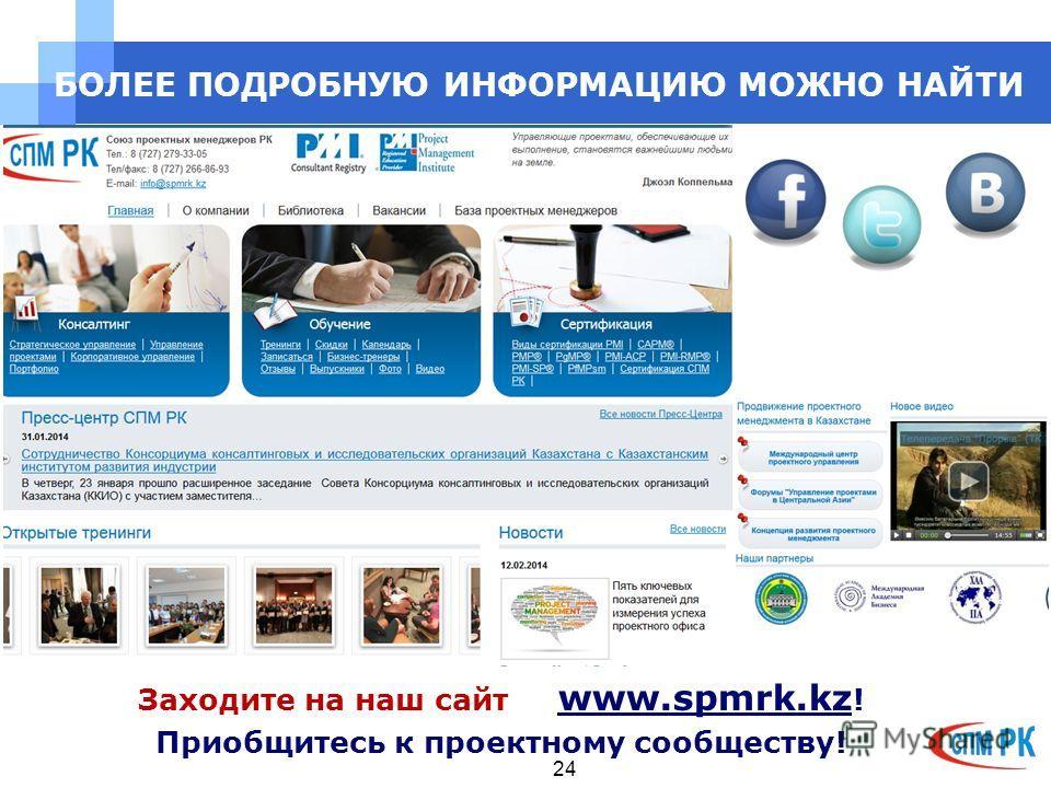БОЛЕЕ ПОДРОБНУЮ ИНФОРМАЦИЮ МОЖНО НАЙТИ Заходите на наш сайт www.spmrk.kz ! Приобщитесь к проектному сообществу! 24