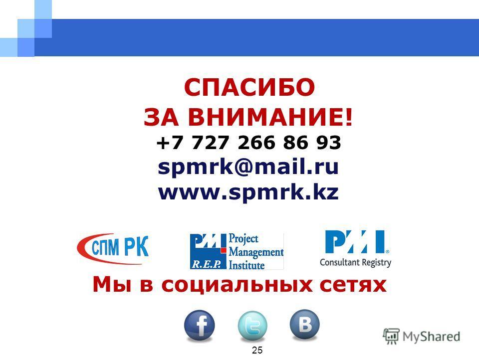 СПАСИБО ЗА ВНИМАНИЕ! +7 727 266 86 93 spmrk@mail.ru www.spmrk.kz Мы в социальных сетях 25