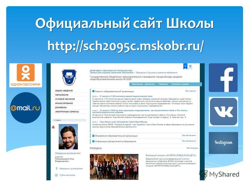 Официальный сайт Школы http://sch2095c.mskobr.ru/