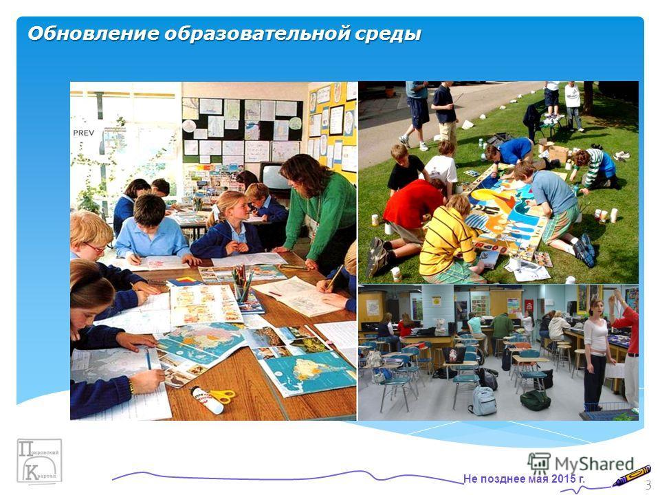 Не позднее мая 2015 г. 3 Обновление образовательной среды
