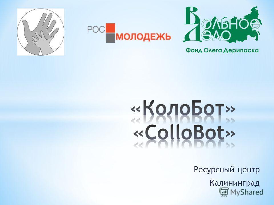 Ресурсный центр Калининград