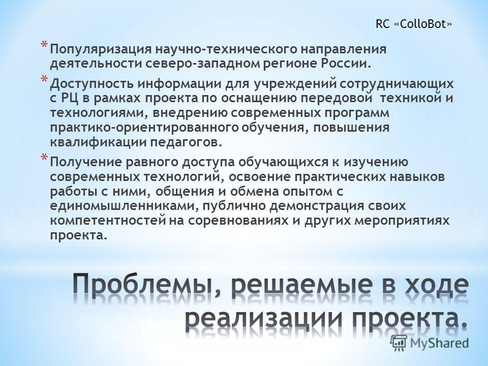 * Популяризация научно-технического направления деятельности северо-западном регионе России. * Доступность информации для учреждений сотрудничающих с РЦ в рамках проекта по оснащению передовой техникой и технологиями, внедрению современных программ п