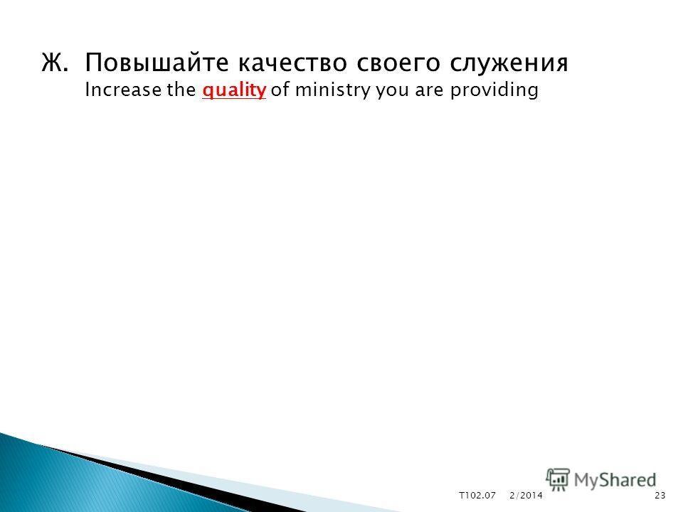 Ж.Повышайте качество своего служения Increase the quality of ministry you are providing 2/2014 T102.0723