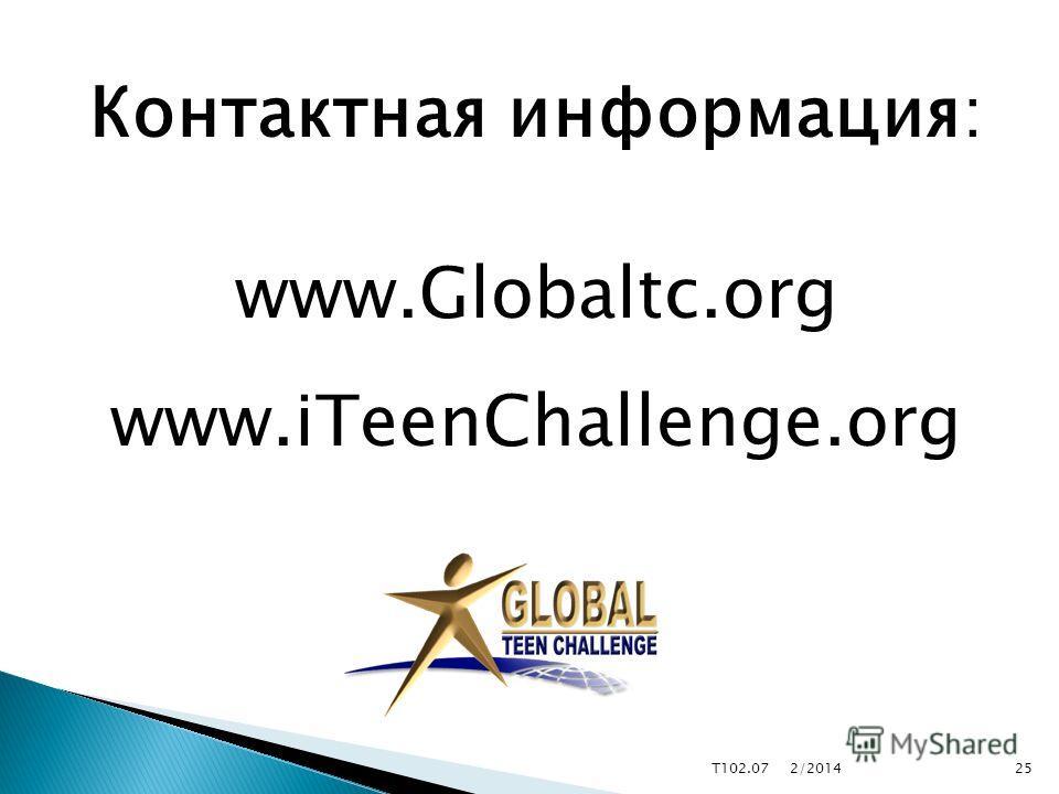 Контактная информация: www.Globaltc.org www.iTeenChallenge.org 25T102.07 2/2014