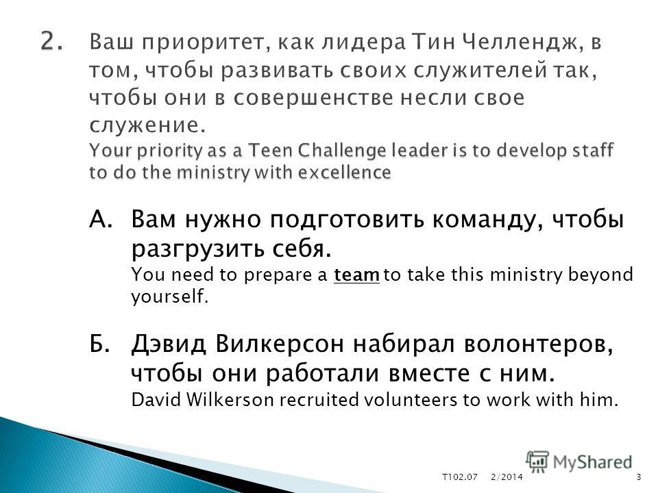 A.Вам нужно подготовить команду, чтобы разгрузить себя. You need to prepare a team to take this ministry beyond yourself. Б.Дэвид Вилкерсон набирал волонтеров, чтобы они работали вместе с ним. David Wilkerson recruited volunteers to work with him. 2/