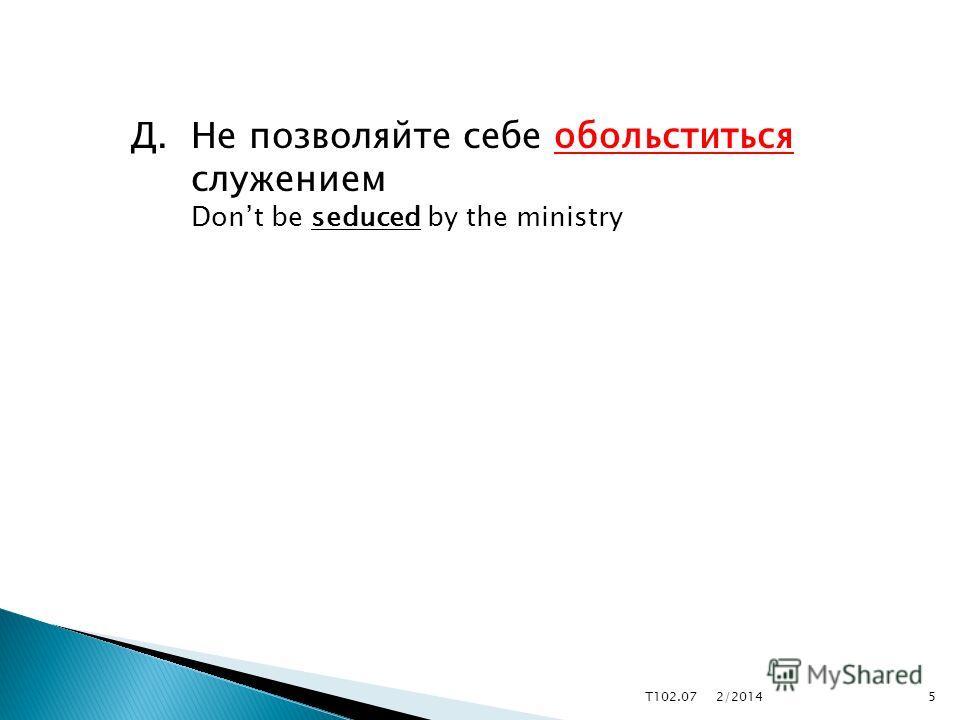Д.Не позволяйте себе обольститься служением Dont be seduced by the ministry 2/2014 T102.075