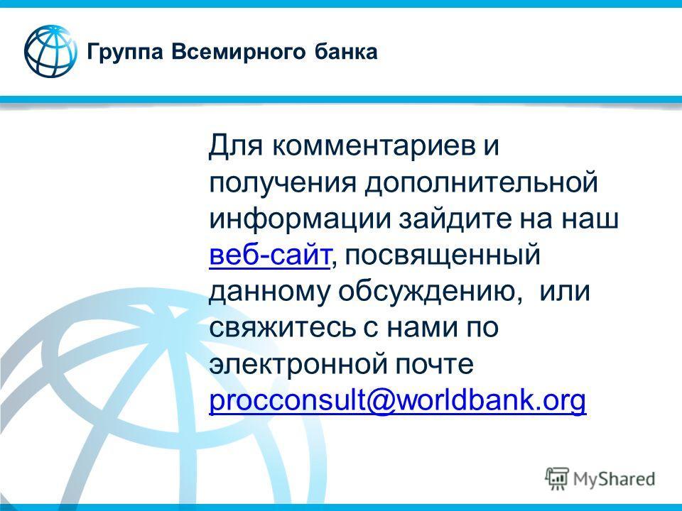 Для комментариев и получения дополнительной информации зайдите на наш веб-сайт, посвященный данному обсуждению, или свяжитесь с нами по электронной почте procconsult@worldbank.org веб-сайт procconsult@worldbank.org Группа Всемирного банка