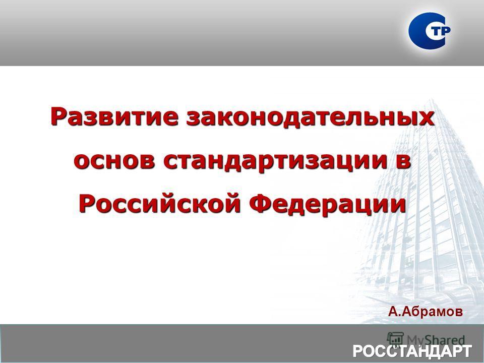 Развитие законодательных основ стандартизации в Российской Федерации А.Абрамов
