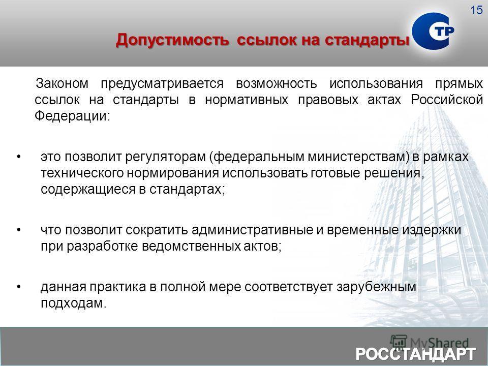 Допустимость ссылок на стандарты Законом предусматривается возможность использования прямых ссылок на стандарты в нормативных правовых актах Российской Федерации: это позволит регуляторам (федеральным министерствам) в рамках технического нормирования