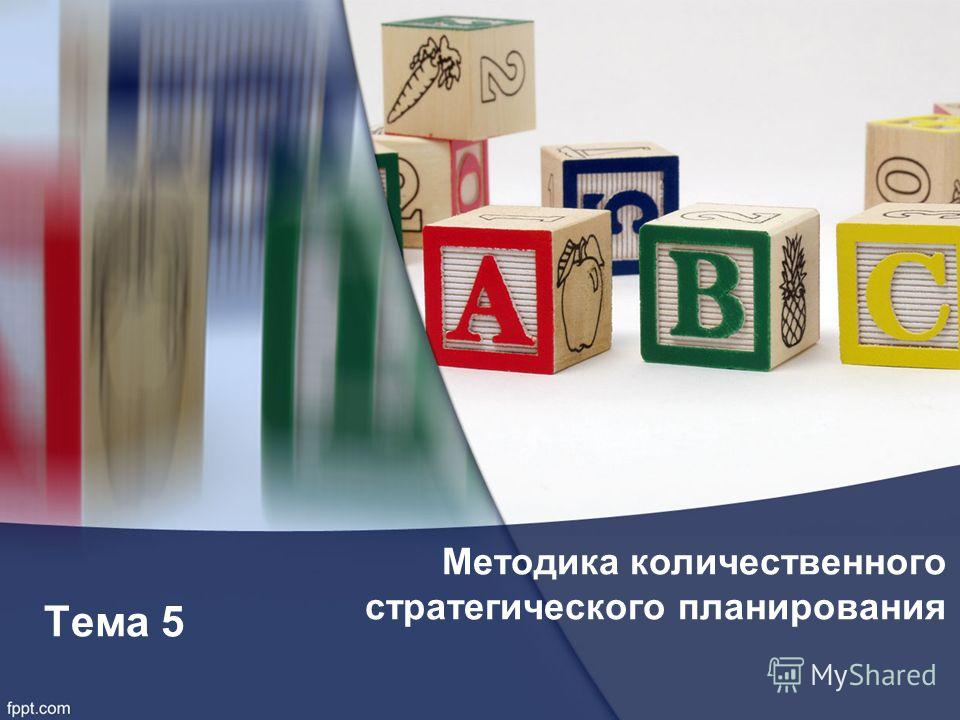 Тема 5 Методика количественного стратегического планирования