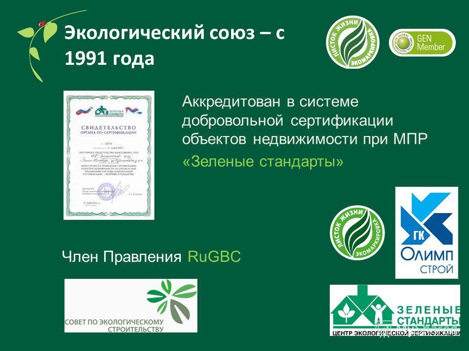 Экологическая сертификация строительных объектов курс сертификация грузов
