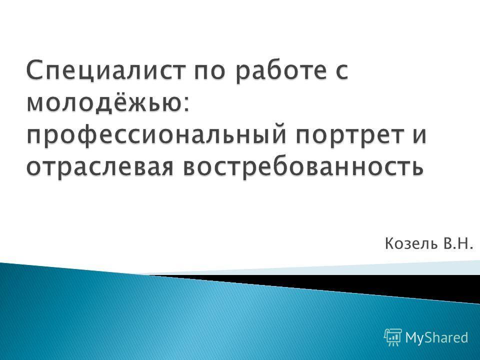 Козель В.Н.
