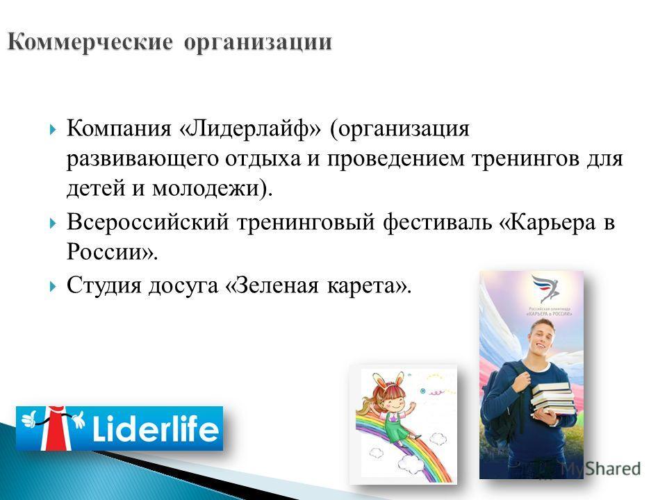 Компания «Лидерлайф» (организация развивающего отдыха и проведением тренингов для детей и молодежи). Всероссийский тренинговый фестиваль «Карьера в России». Студия досуга «Зеленая карета».