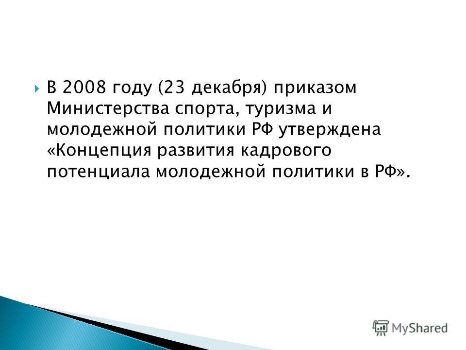 В 2008 году (23 декабря) приказом Министерства спорта, туризма и молодежной политики РФ утверждена «Концепция развития кадрового потенциала молодежной политики в РФ».