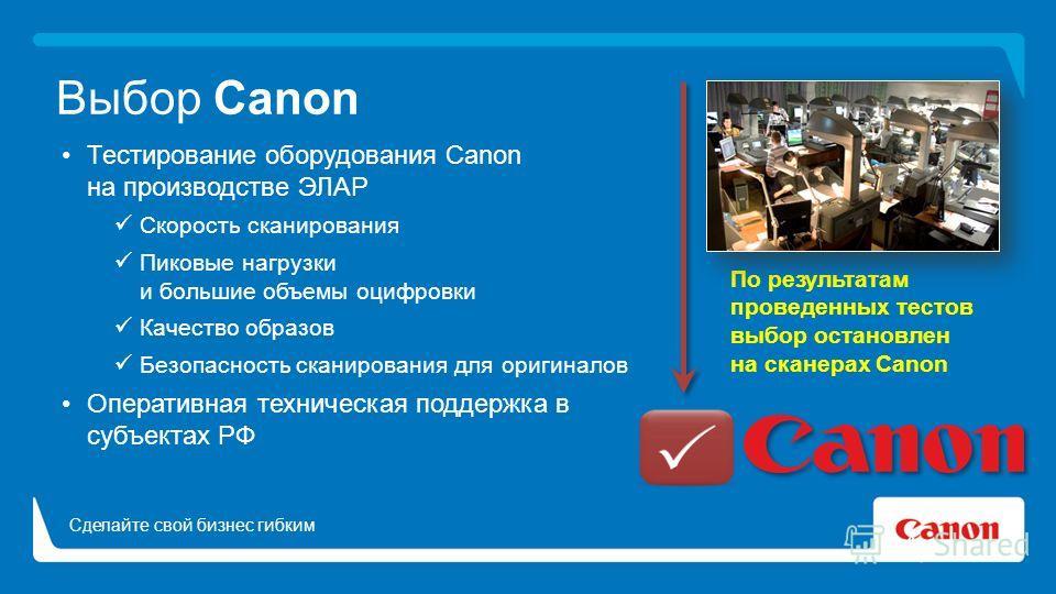 Выбор Canon Тестирование оборудования Canon на производстве ЭЛАР Скорость сканирования Пиковые нагрузки и большие объемы оцифровки Качество образов Безопасность сканирования для оригиналов Оперативная техническая поддержка в субъектах РФ По результат