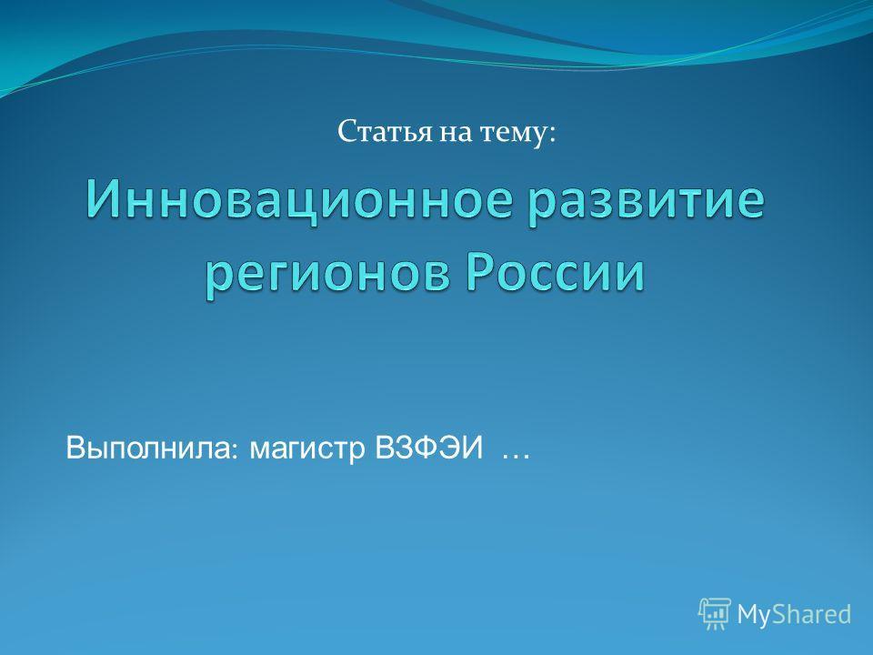 Статья на тему: Выполнила : магистр ВЗФЭИ …