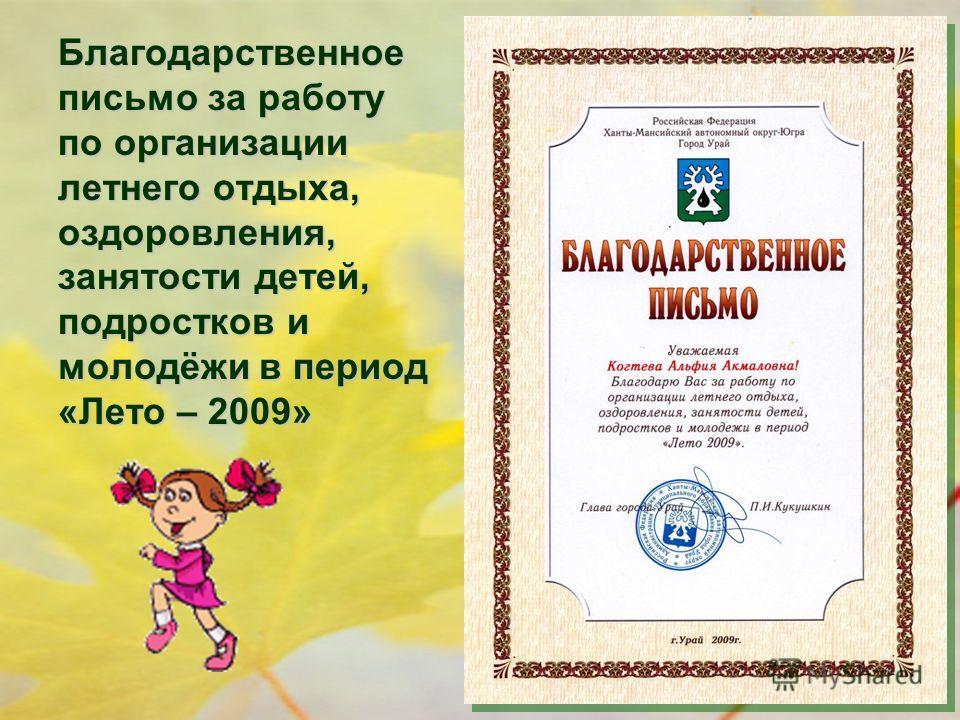 Благодарственное письмо за работу по организации летнего отдыха, оздоровления, занятости детей, подростков и молодёжи в период «Лето – 2009»