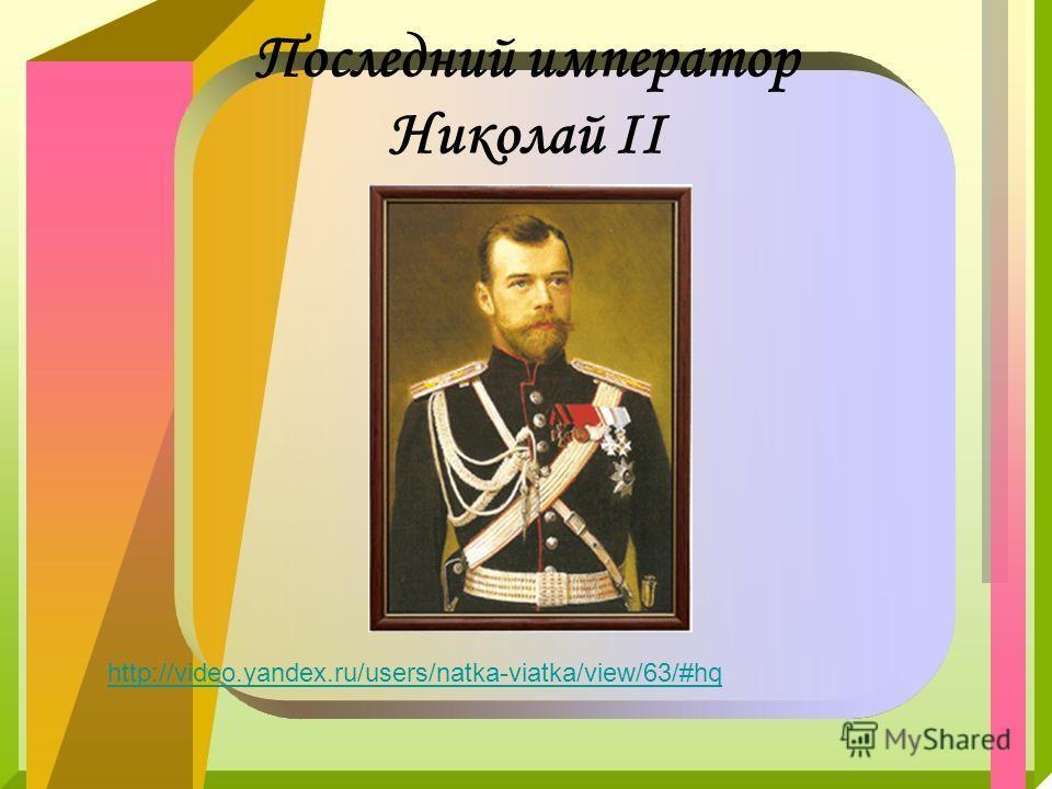 Последний император Николай II http://video.yandex.ru/users/natka-viatka/view/63/#hq