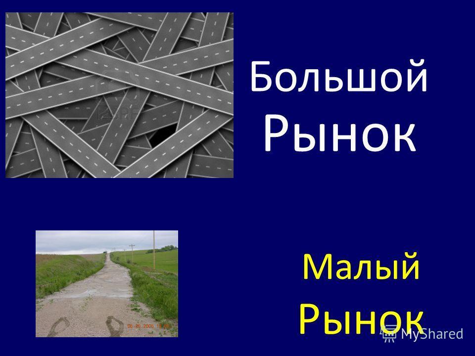 www.kachalov.com Большой Рынок Малый Рынок