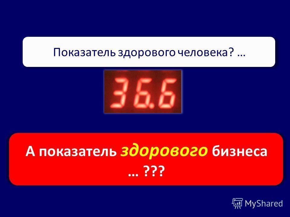 www.kachalov.com А показатель здорового бизнеса … ??? Показатель здорового человека? …