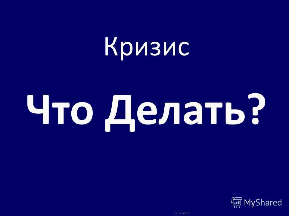 www.kachalov.com Кризис Что Делать? 11.02.2012
