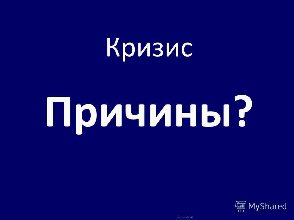 www.kachalov.com Кризис Причины? 11.02.2012