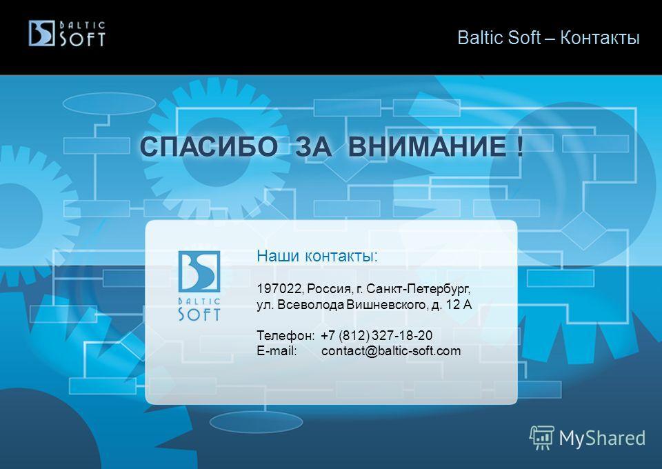 Baltic Soft – Контакты Наши контакты: 197022, Россия, г. Санкт-Петербург, ул. Всеволода Вишневского, д. 12 А Телефон: +7 (812) 327-18-20 E-mail: contact@baltic-soft.com СПАСИБО ЗА ВНИМАНИЕ !