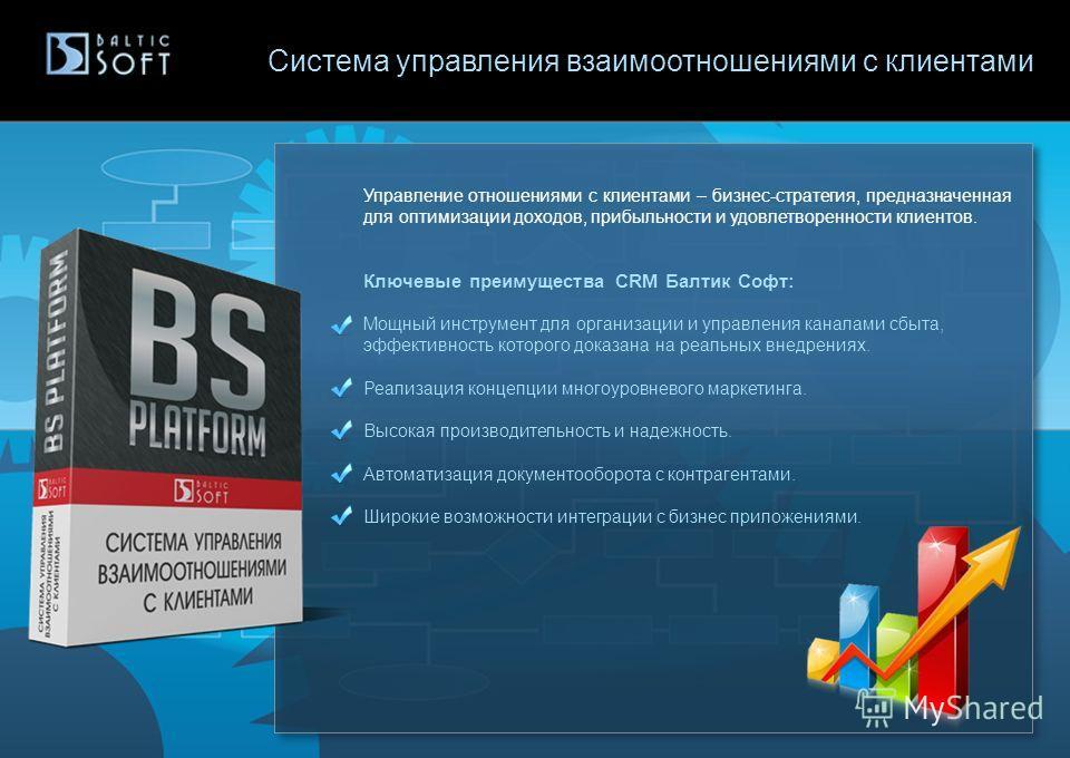 Система управления взаимоотношениями с клиентами Управление отношениями с клиентами – бизнес-стратегия, предназначенная для оптимизации доходов, прибыльности и удовлетворенности клиентов. Ключевые преимущества CRM Балтик Софт: Мощный инструмент для о