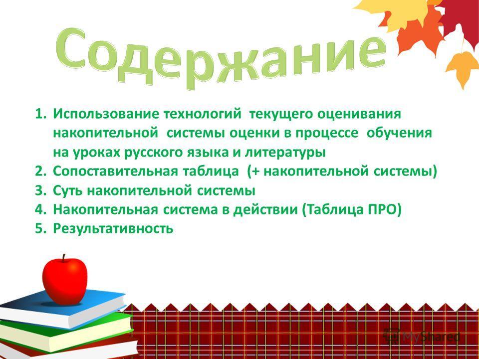 1. Использование технологий текущего оценивания накопительной системы оценки в процессе обучения на уроках русского языка и литературы 2. Сопоставительная таблица (+ накопительной системы) 3. Суть накопительной системы 4. Накопительная система в дейс