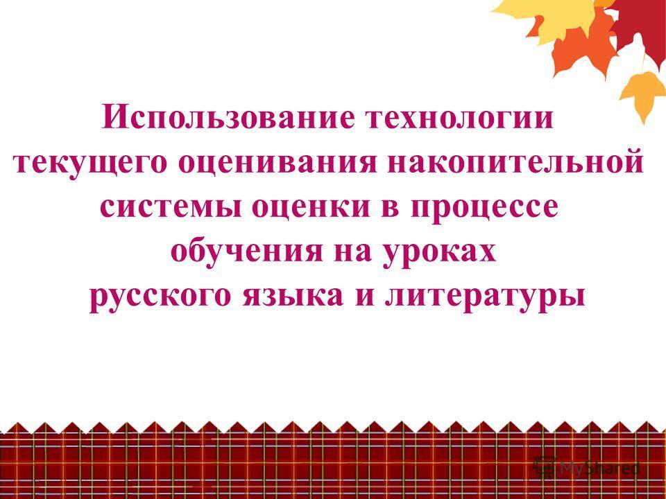 Использование технологии текущего оценивания накопительной системы оценки в процессе обучения на уроках русского языка и литературы