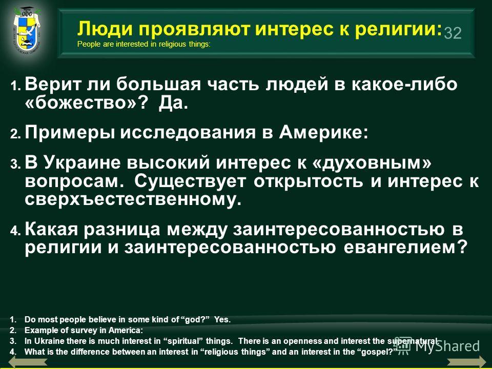 32 1. Верит ли большая часть людей в какое-либо «божество»? Да. 2. Примеры исследования в Америке: 3. В Украине высокий интерес к «духовным» вопросам. Существует открытость и интерес к сверхъестественному. 4. Какая разница между заинтересованностью в