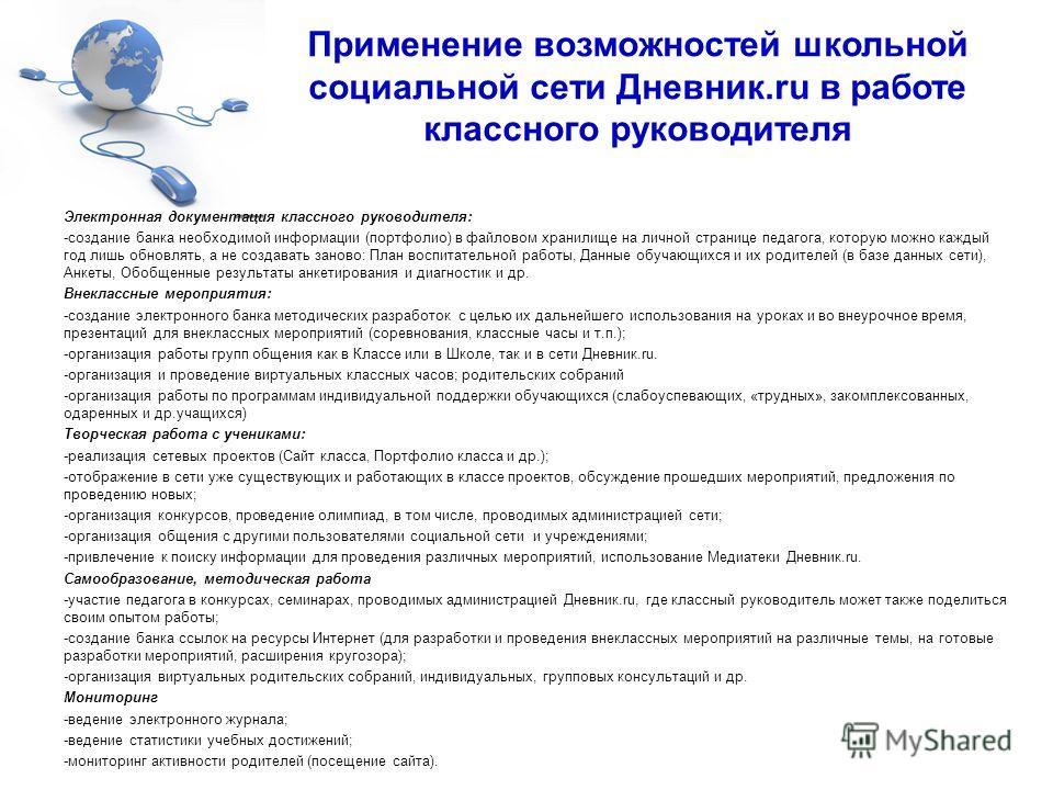 Применение возможностей школьной социальной сети Дневник.ru в работе классного руководителя Электронная документация классного руководителя: -создание банка необходимой информации (портфолио) в файловом хранилище на личной странице педагога, которую