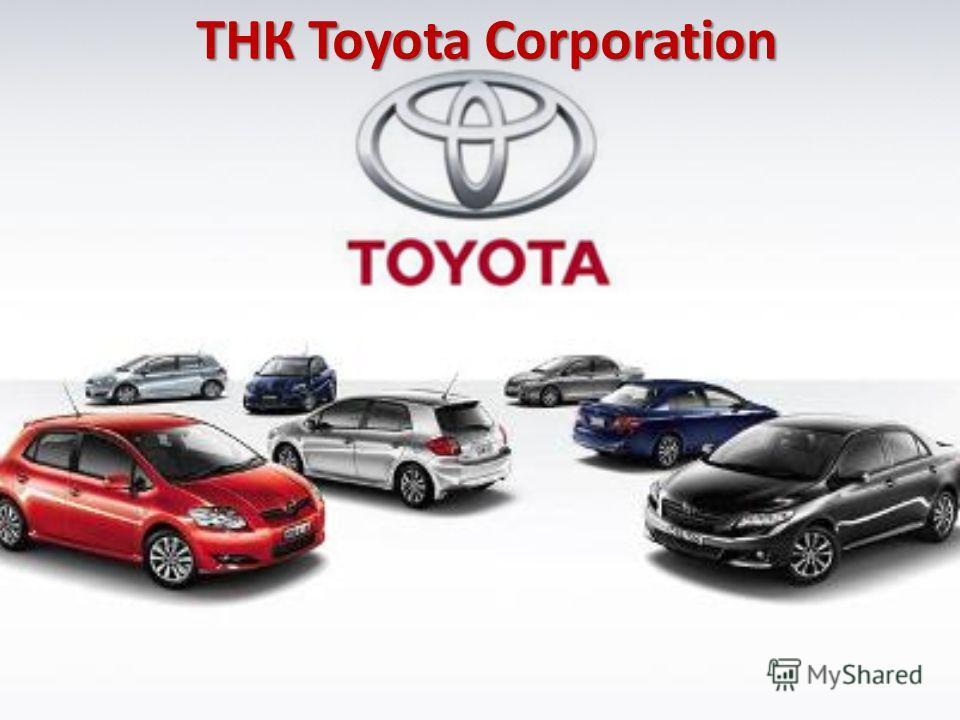 ТНК Toyota Corporation