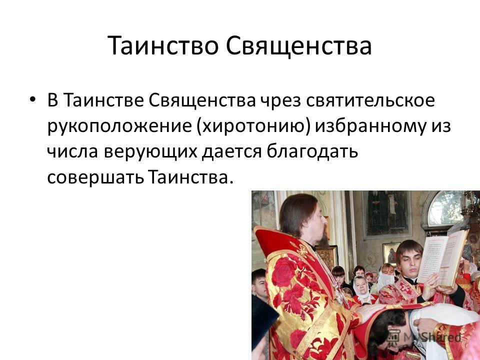 Таинство Священства В Таинстве Священства чрез святительское рукоположение (хиротoнию) избранному из числа верующих дается благодать совершать Таинства.