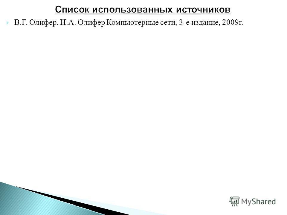 В.Г. Олифер, Н.А. Олифер Компьютерные сети, 3-е издание, 2009 г.