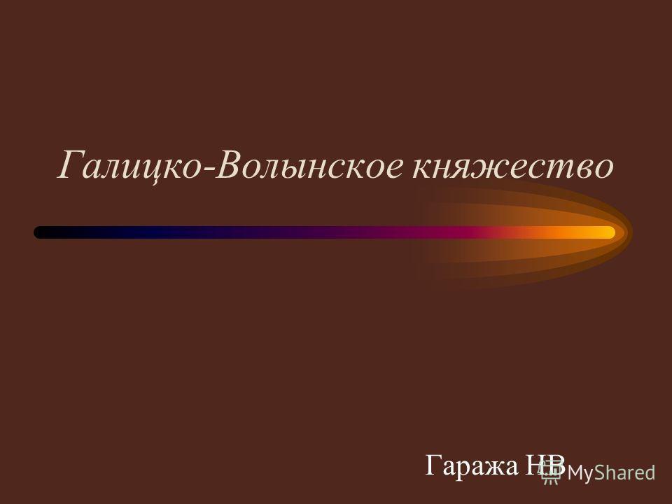Галицко-Волынское княжество Гаража НВ