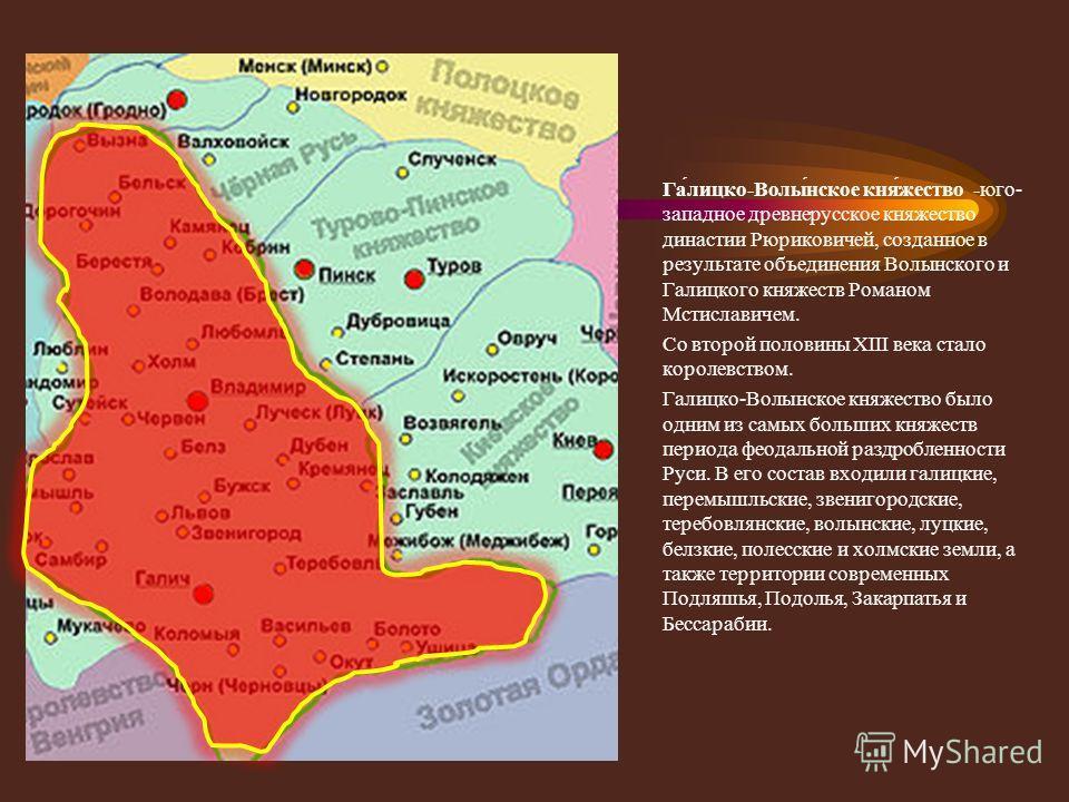 детское галицко волынское княжество 12-15 века правильно