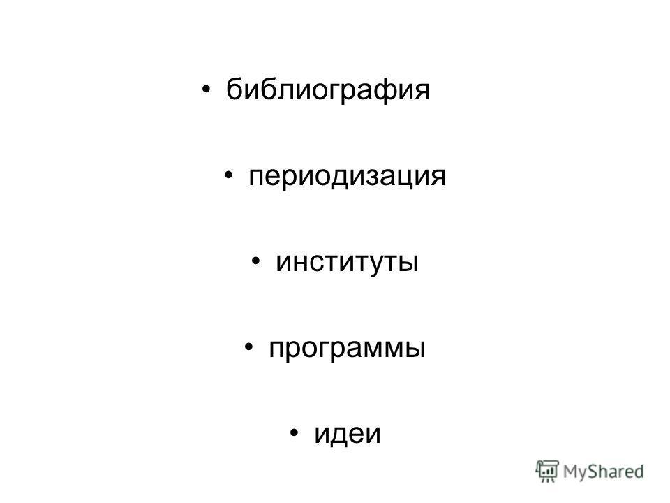 библиография периодизация институты программы идеи
