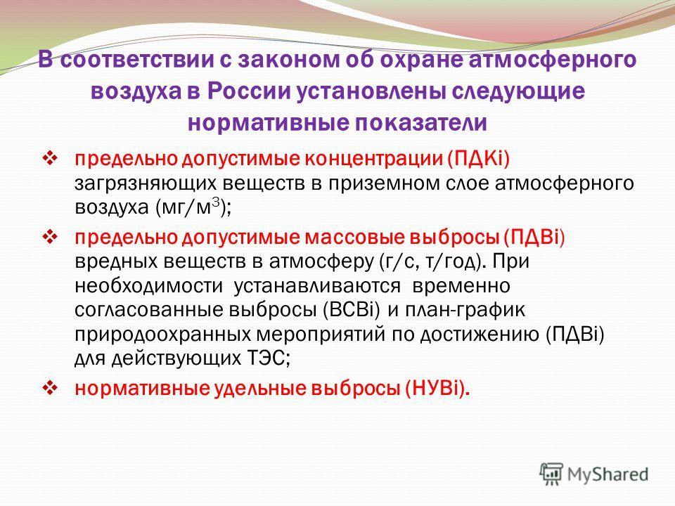 В соответствии с законом об охране атмосферного воздуха в России установлены следующие нормативные показатели предельно допустимые концентрации (ПДКi) загрязняющих веществ в приземном слое атмосферного воздуха (мг/м 3 ); предельно допустимые массовые