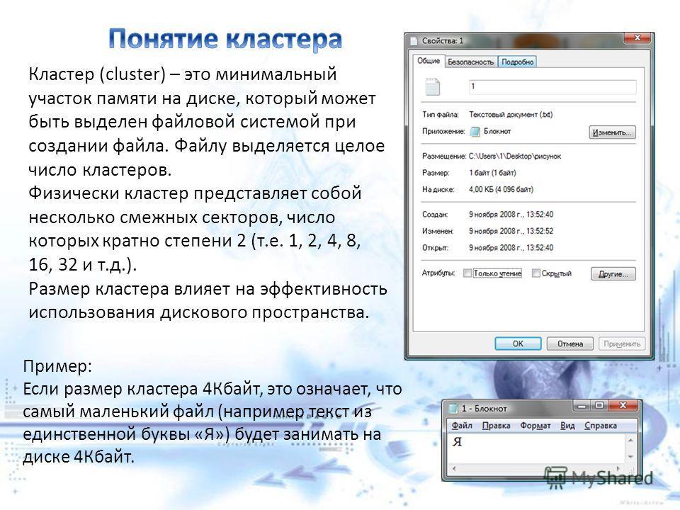 Кластер (cluster) – это минимальный участок памяти на диске, который может быть выделен файловой системой при создании файла. Файлу выделяется целое число кластеров. Физически кластер представляет собой несколько смежных секторов, число которых кратн
