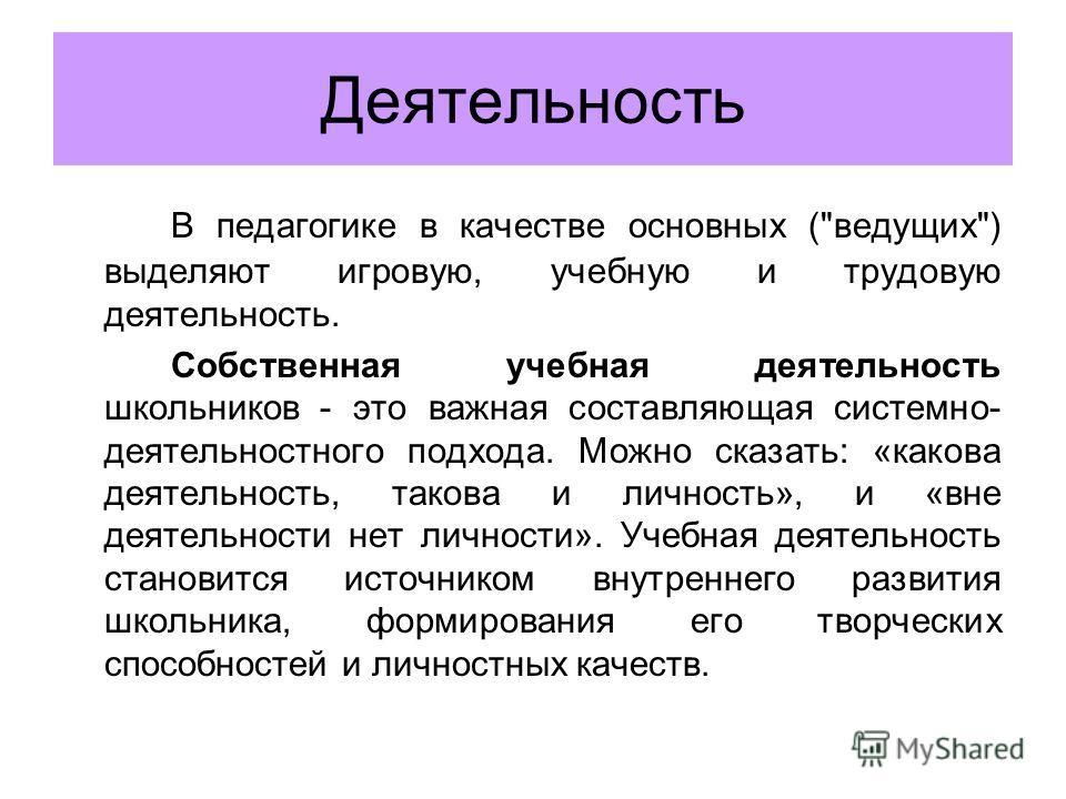Деятельность В педагогике в качестве основных (