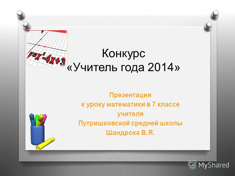 Конкурс «Учитель года 2014» Презентация к уроку математики в 7 классе учителя Путришковской средней школы Шандроха В. Я.