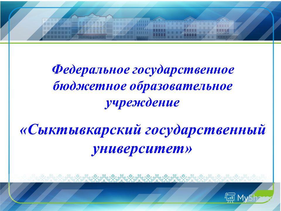 Федеральное государственное бюджетное образовательное учреждение «Сыктывкарский государственный университет»