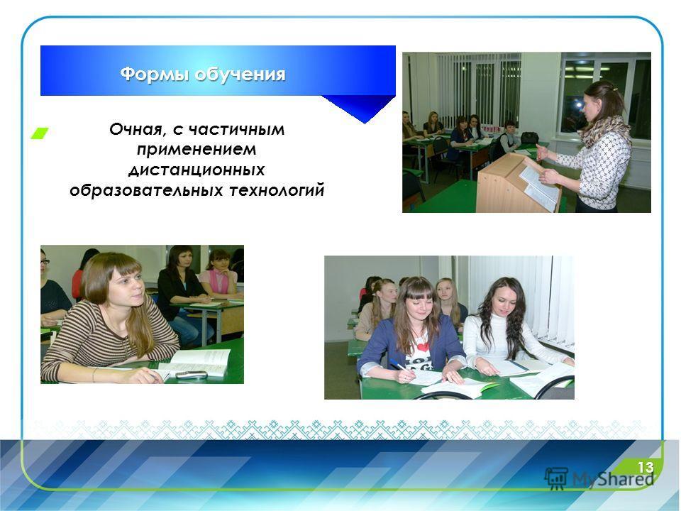Формы обучения Очная, с частичным применением дистанционных образовательных технологий 13
