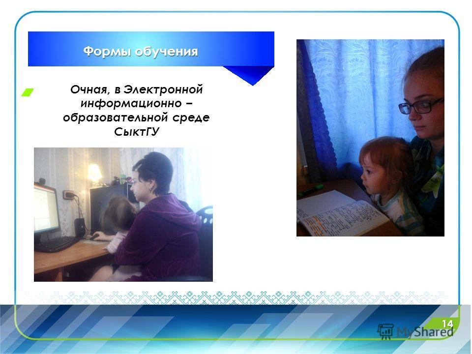 Формы обучения Очная, в Электронной информационно – образовательной среде СыктГУ 14