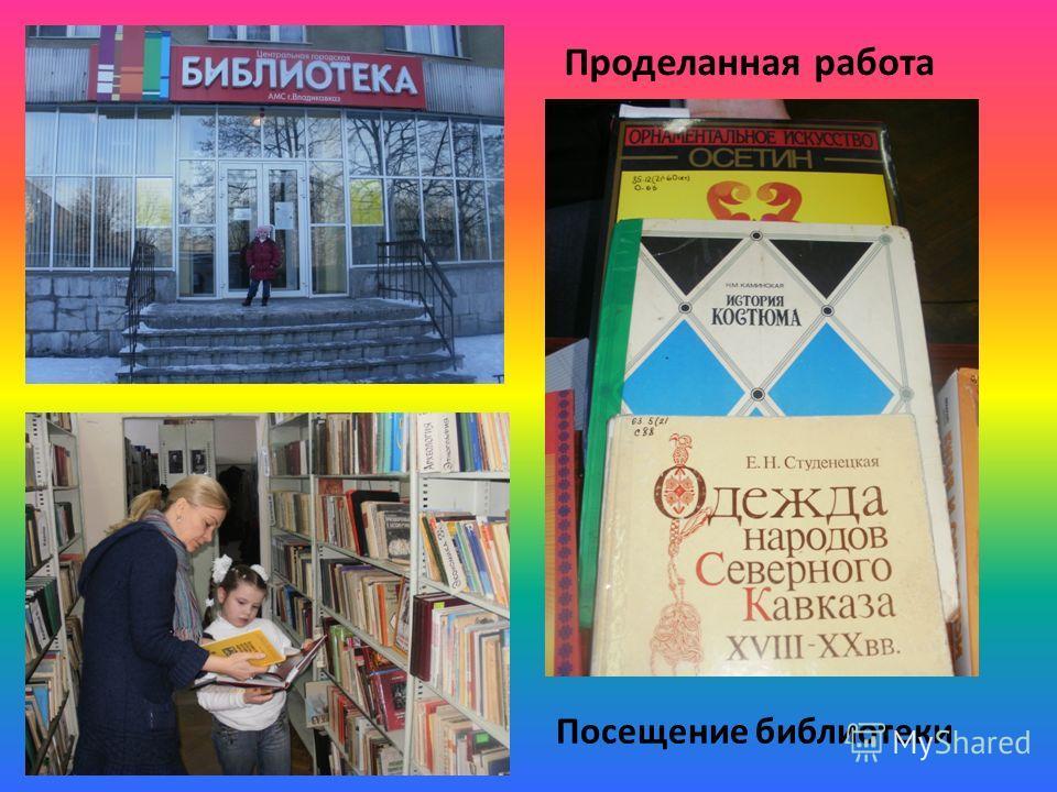 Проделанная работа Посещение библиотеки