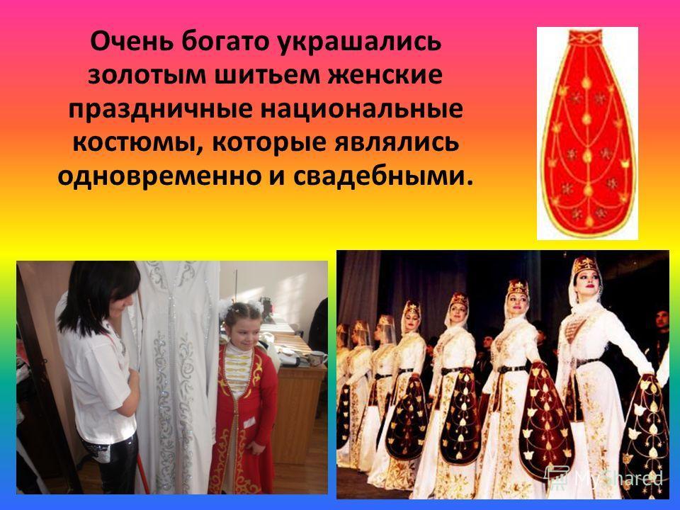 Очень богато украшались золотым шитьем женские праздничные национальные костюмы, которые являлись одновременно и свадебными.