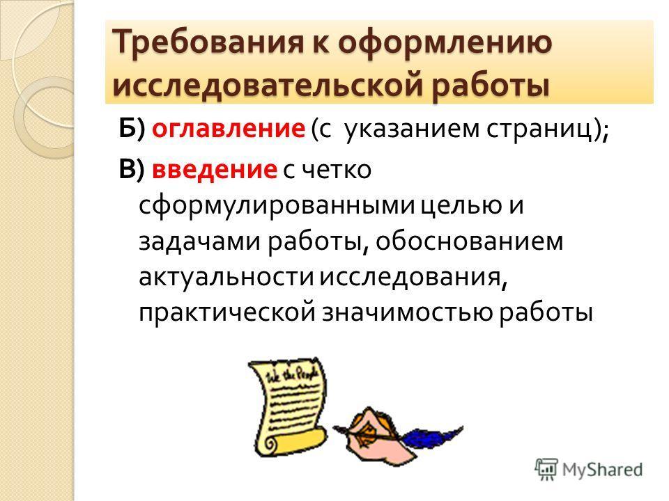 Требования к оформлению исследовательской работы Б ) оглавление ( с указанием страниц ); В ) введение с четко сформулированными целью и задачами работы, обоснованием актуальности исследования, практической значимостью работы