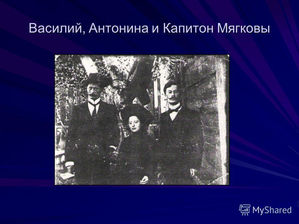 Василий, Антонина и Капитон Мягковы