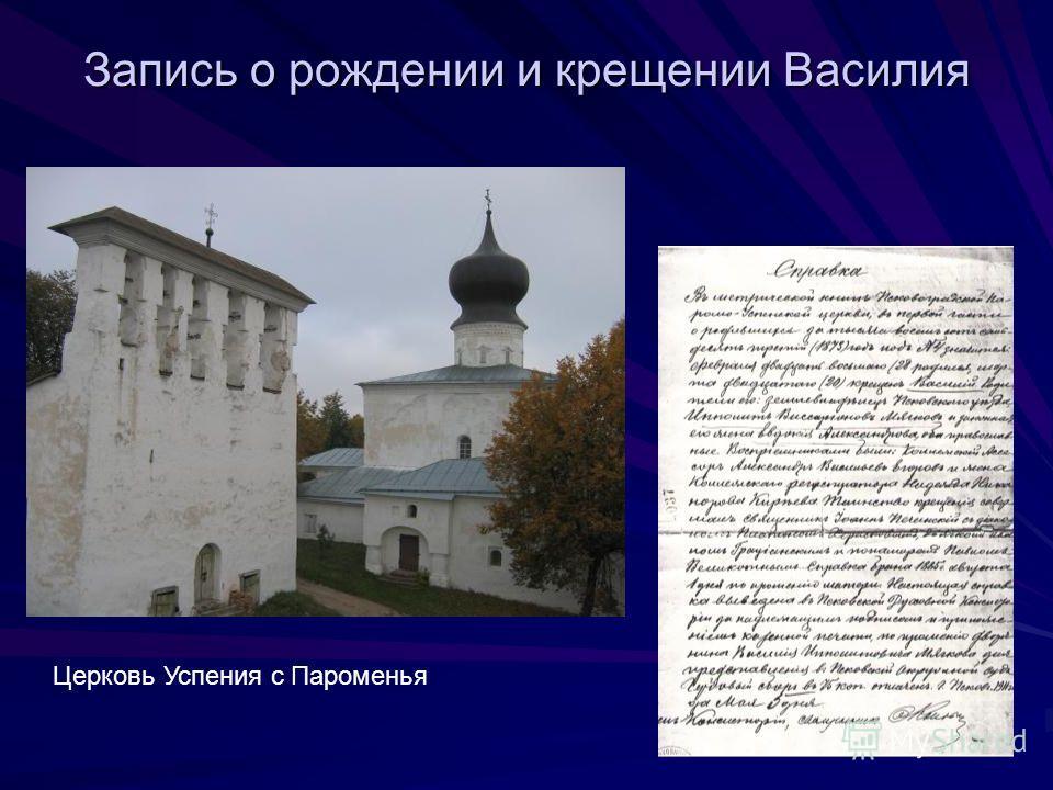 Запись о рождении и крещении Василия Церковь Успения с Пароменья